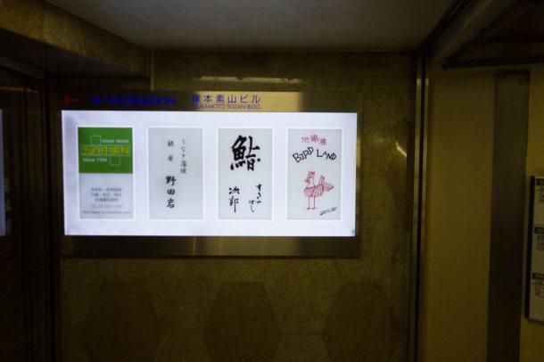 Bird Land Tokyo sign