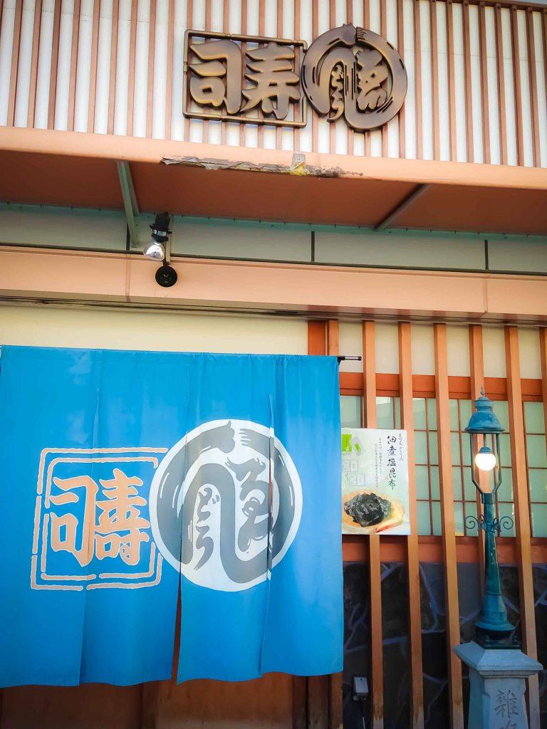 """Endo Sushi Osaka door"""