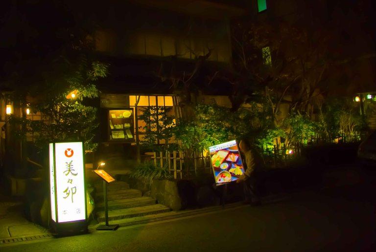 """Mimiu Osaka udon"""