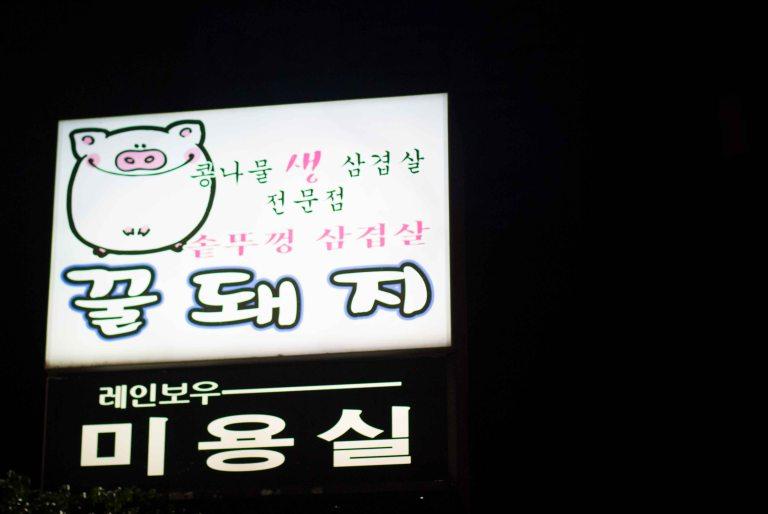 Honey Pig LA K-Town Koreatown