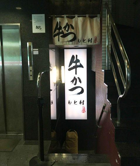 Gyukatsu Motomura Shimbashi
