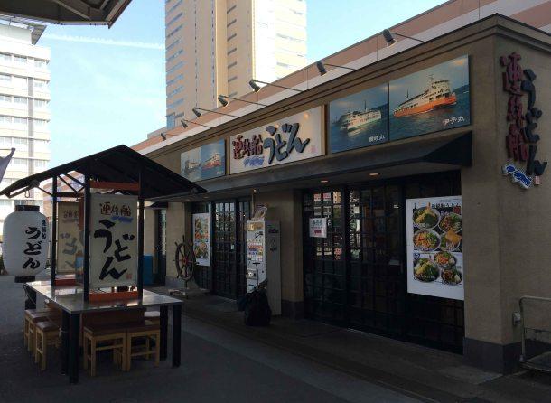 Takamatsu udon train station