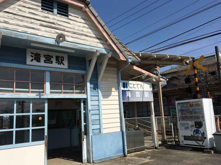 Takinomiya station