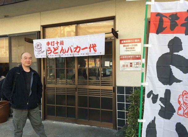 Udon baka ichidai